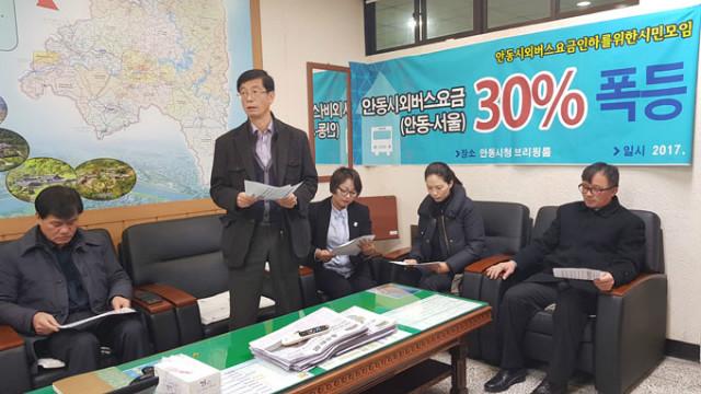 안동시민단체 기자회견  안동시외버스요금인하를위한시민모임이 안동과 서울 간 버스요금 인하를 요구하고 나섰다.