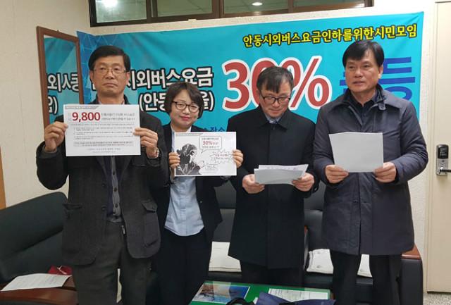 버스요금 삭감하라 안동시민단체가 버스요금 30퍼센트(편도4,900백원. 왕복 9,800원) 폭등을 규탄하며 요금인하를 요구했다.