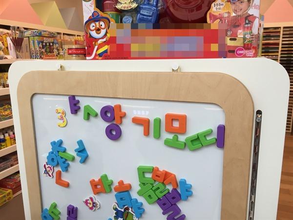 요즘 보면 초등학생부터 여성혐오가 심각하더라. 욕설과 성적 표현은 이미 일상화되었다(사진은 대형 쇼핑몰 아동코너 화이트보드에 붙어있는 '앙 기모띠(일본 야동에 등장하는 '기분 좋다'라는 뜻의 일본어).