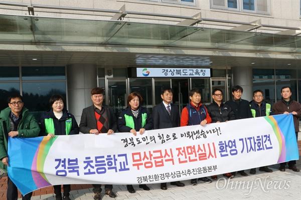 경북지역 시민단체들은 7일 오후 경북교육청 앞에서 기자회견을 갖고 초등학교 전면 무상급식 실시에 대해 환영했다.
