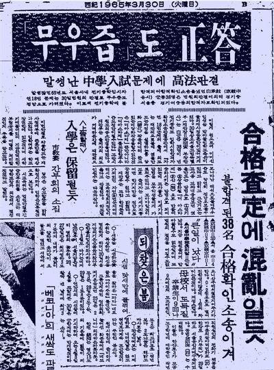 무즙 파동을 보도한 당시 신문