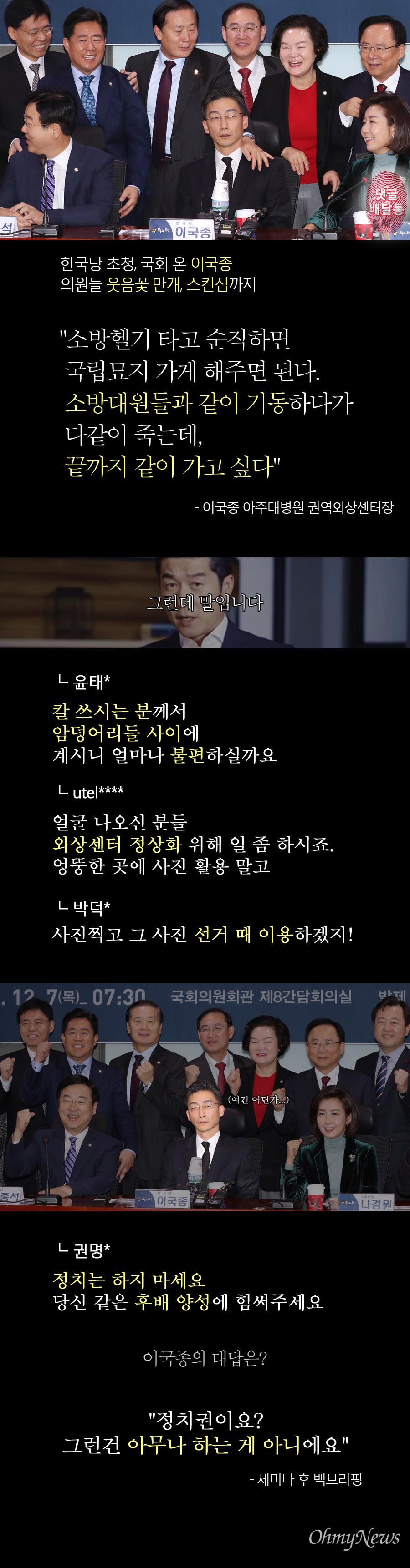 이국종 방문, 급빵끗 한국당... 단체사진까지 [2017년 12월 7일] 한국당 의원님들, 선거 때 사진 쓰지 마시랍니다~