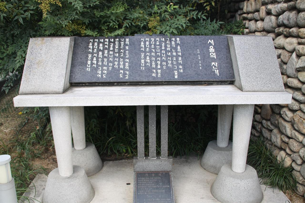 '서울의 찬가' 노래비 강남 개발이 시작될 무렵인 1969년 1월 발표된 '서울의 찬가'(작사, 작곡 길옥윤, 노래 패티김)는 공전의 히트를 쳤다. 세종문화회관 옆 세종로공원에는 피아노 모습을 한 '서울의 찬가' 노래비가 세워져 있다.