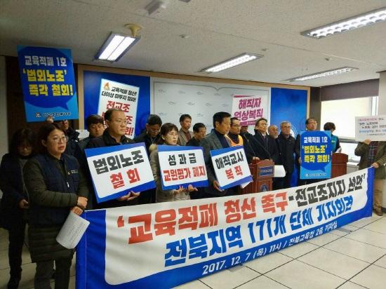 전교조 지지 선언 기자회견