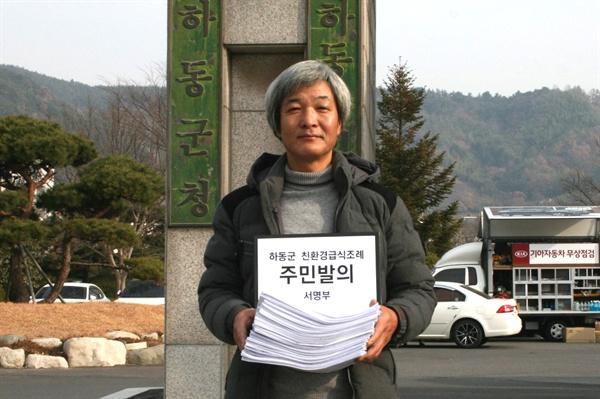 강진석 하동참여자치연대 대표는 7일 하동군청에 '친환경급식조례 주민발의' 서명부를 제출했다.