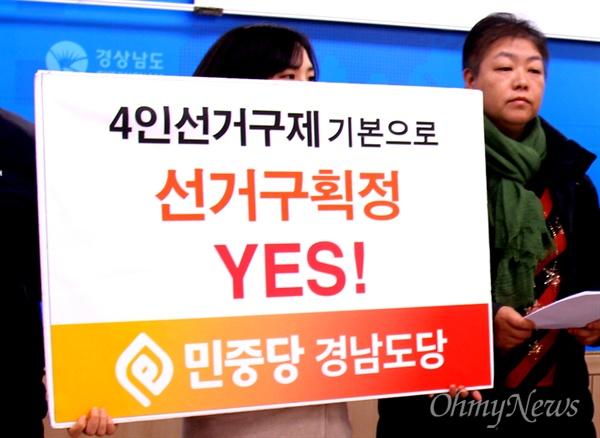 민중당 경남도당은 '경남선거구획정대책특별위원회'를 구성했다.