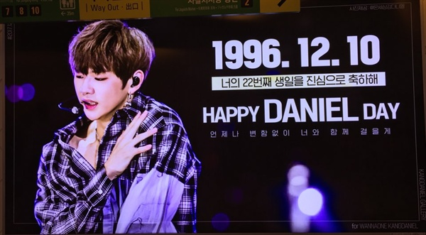 지난 4일 부산 지하철 1호선 남포역에 게재된 그룹 워너원 멤버 강다니엘의 생일 축하 광고. 팬들은 좋아하는  아이돌 멤버의 고향과 가까운 지하철 역에 광고를 게재한다.