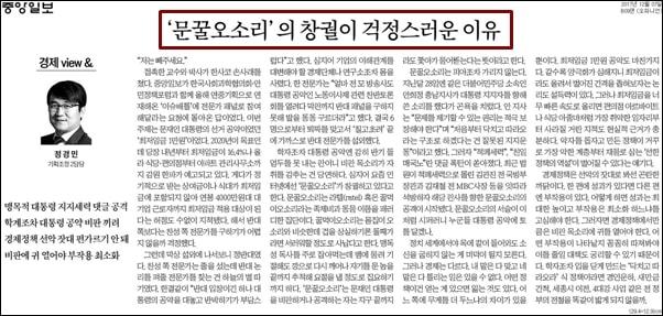12월 7일 중앙일보 오피니언 지면