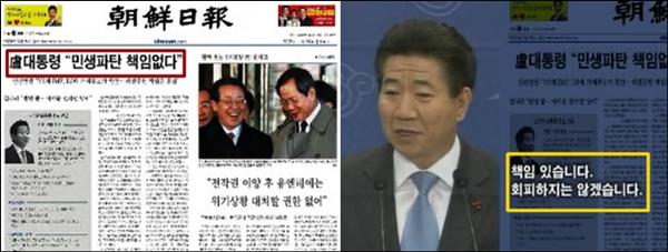 참여정부 시절, 조중동을 비롯한 언론은 노무현 대통령의 발언을 왜곡해 보도하는 등 편파 보도를 일삼았다.