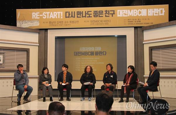 총파업 투쟁을 끝내고 현장으로 복귀, 이진숙 사장 퇴진을 요구하며 제작거부 투쟁을 이어가고 있는 대전MBC노조가 8일 오후 대전MBC 공개홀에서 'RE-START! 다시 만나도 좋은 친구 대전MBC에 바란다'를 개최했다.