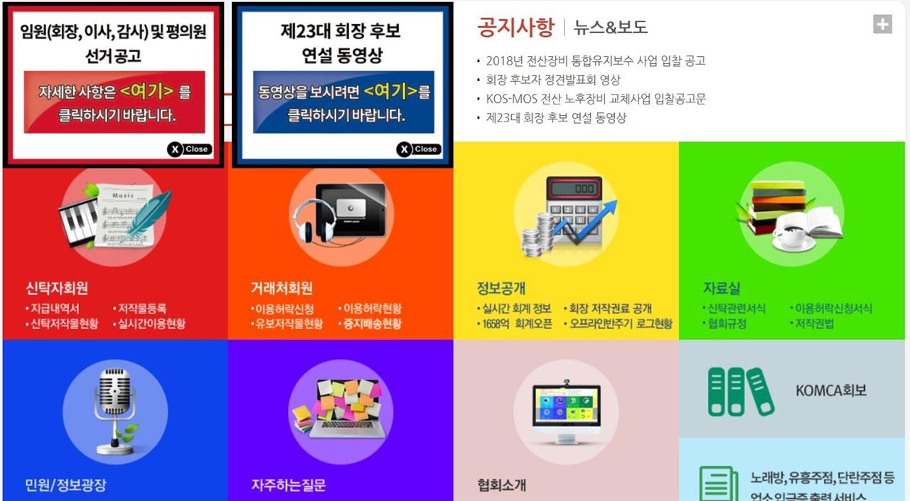 한국음악저작권협회 홈페이지 갈무리