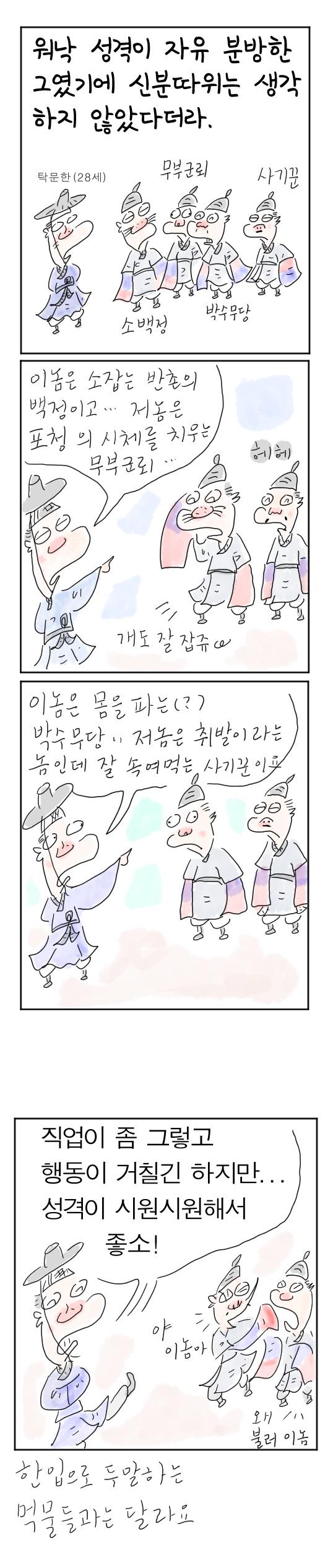 [역사툰] 史(사)람 이야기 19화: 조선 제일 춤꾼, 탁문한