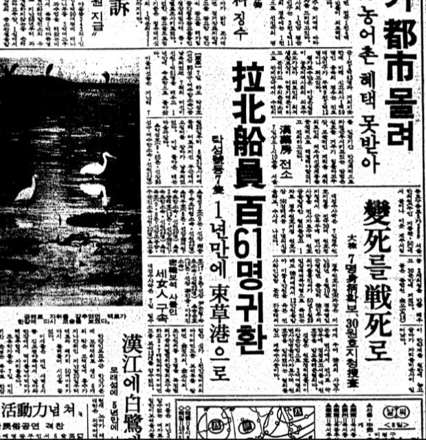 김용태 등이 탔던 어선이 납북되었다가 귀환될 당시의 신문기사