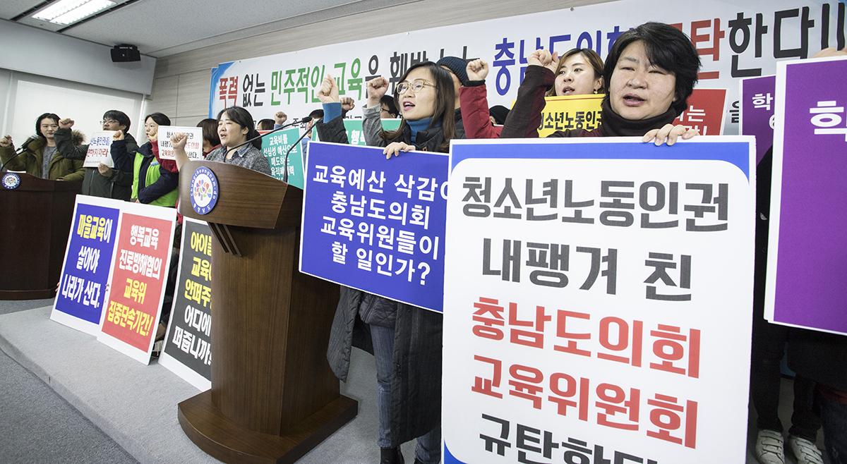 충남도의회가 도교육청 예산안을 삭감한 것에 반발해 충남지역 시민단체들은 11일 오전 충남도의회 예결위 회의장에서 항의시위와 기자회견을 열고 예산 복구를 촉구했다.