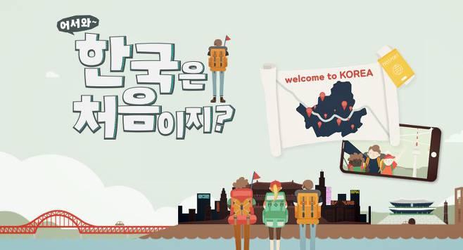어서와. 한국은 처음이지? 공식홈페이지 이미지