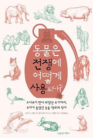 <동물은 전쟁에 어떻게 사용되나?> 책 표지