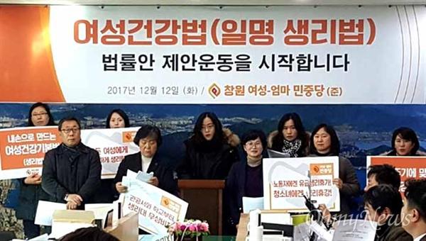 """창원 여성-엄마 민중당은 12일 창원시청 브리핑실에서 기자회견을 열어 """"'여성건강법'(일명 생리법) 법률안 제안 운동을 벌이겠다""""고 했다."""