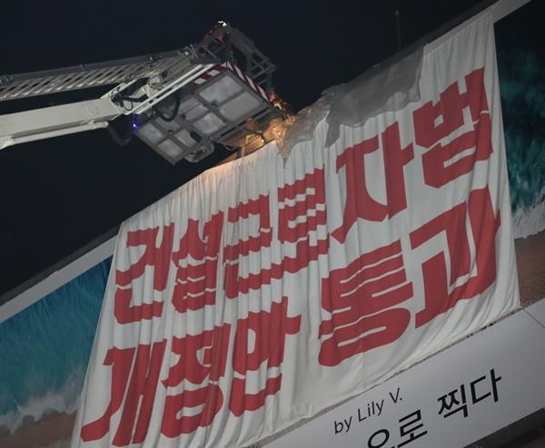 11월 28일 서울 영등포구 여의2교 인근 광고탑에서 건설근로자법 개정안 통과를 요구하며 고공시위를 벌인 건설노동자들이 119구조대 등의 도움을 받아 지상으로 내려오고 있다.