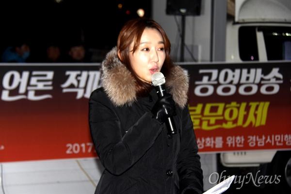 'KBS·MBC 정상화를 위한 경남시민행동'이 12일 저녁 창원 정우상가 앞에서 연 'KBS 정상화 시민촛불문화제'에서 이아롬 아나운서가 사회를 맡았다.