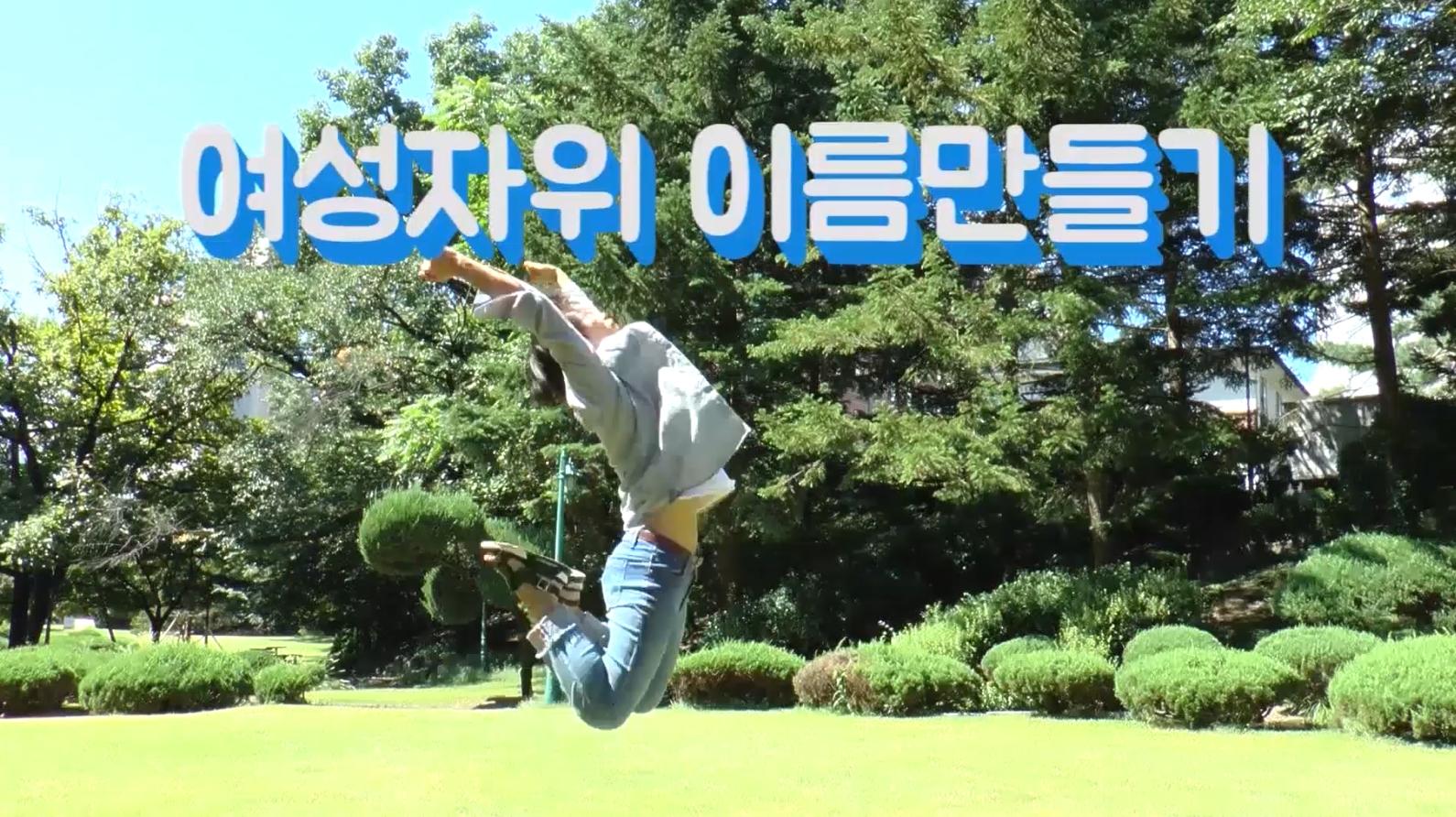 영화에서 김예지 감독은 여성자위에 '돌돌이'라는 이름을 만들어주었다