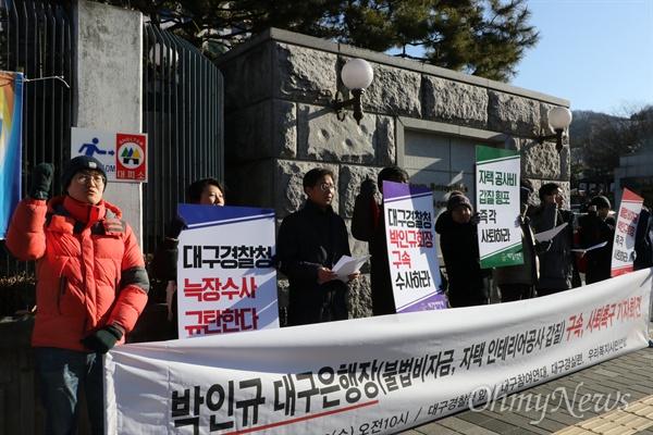 대구지역 시민단체들은 13일 오전 대구지방경찰청 앞에서 기자회견을 갖고 박인규 대구은행장에 대해 구속수사를 촉구했다..