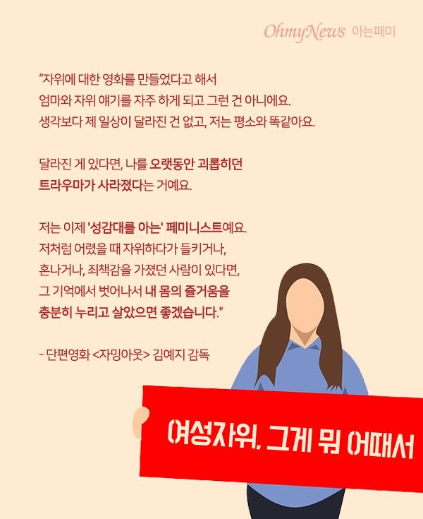 단편영화 <자밍아웃> 김예지 감독 인터뷰