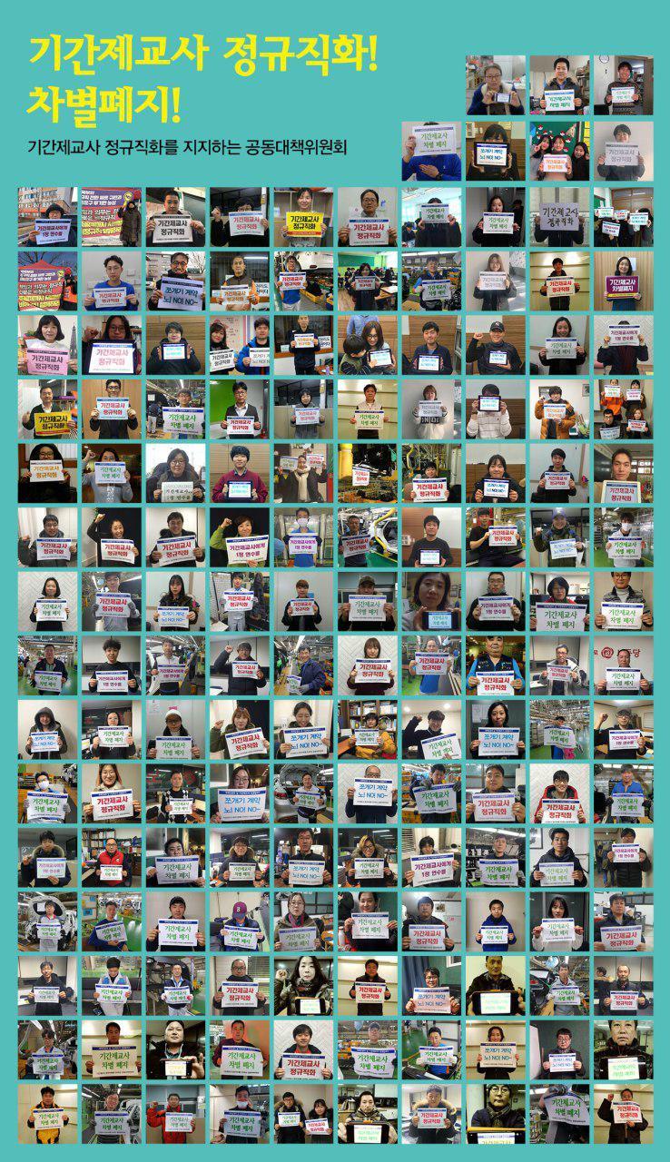 기간제교사 정규직화! 차별 폐지 ! 인권의 날을 맞이하여 기간제교사의 인권을 알리는 캠페인으로 기간제교사 정규직화를 지지하는 학생, 정교사, 기간제교사, 노동자들의 인증샷 모음