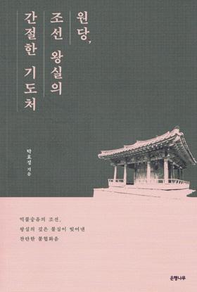 <원당, 조선 왕실의 간절한 기도처> / 지은이 탁효정 / 펴낸곳 ㈜은행나무 / 2017년 11월 27일 / 값 17,000원