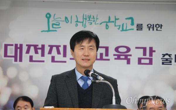 성광진 대전교육연구소 소장이 14일 오전 전교조대전지부 회의실에서 교육감 선거 출마를 선언했다.