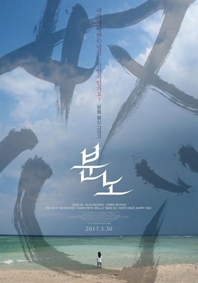 영화 <분노>의 포스터
