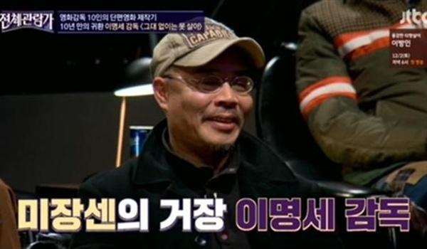 JTBC <전체 관람가>에서 오랜만에 작품을 선보인 이명세 감독