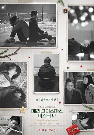 영화 <메리 크리스마스 미스터 모> 포스터