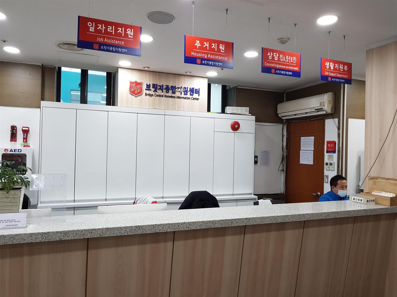 이창준 님이 지원주택을 소개 받은 노숙인 지원센터