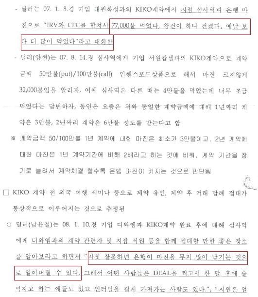 키코피해기업공동대책위원회가 지난 2014년 3월 정보공개 청구로 입수하게 된 과거 서울중앙지방검찰청의 수사보고서. 박용진 더불어민주당 의원은 지난 10월 국회 국정감사에서 이를 공개하며 키코 사건의 재수사가 필요하다고 강조했다.