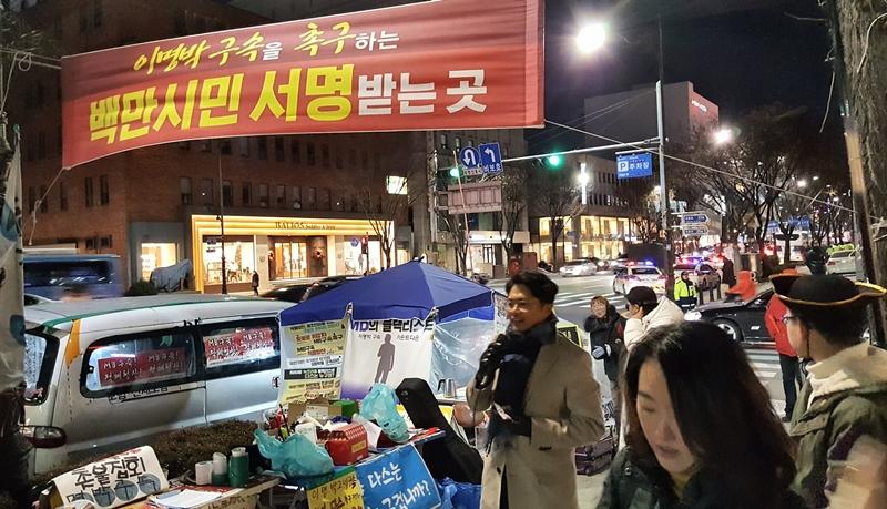 16일 오후 서울 강남구 학동역 인근에서 열린 '명박산성 허물기 촛불난장 문화제'에서 김광진 전 새정치민주연합(현 더불어민주당) 의원이 발언하고 있다.