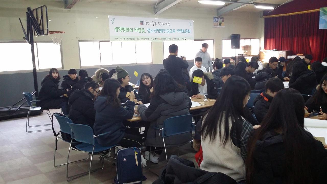 청소년평화인성교육 토론회 모습 구미지역 학생들이 학교폭력에 대해 진지하게 토론하고 있다.
