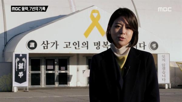 12일 방송된 MBC < PD수첩>의 한 장면.