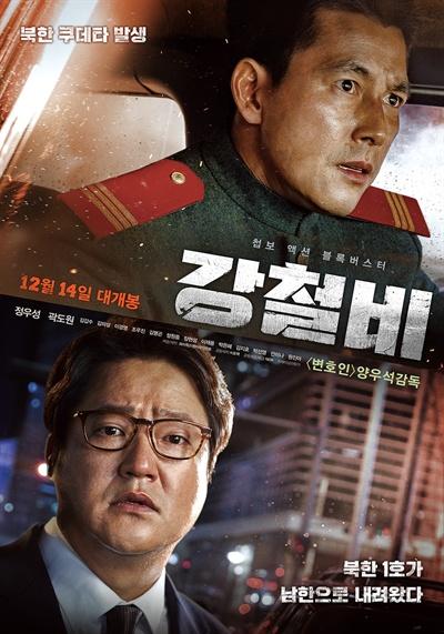영화 <강철비> 공식 포스터.