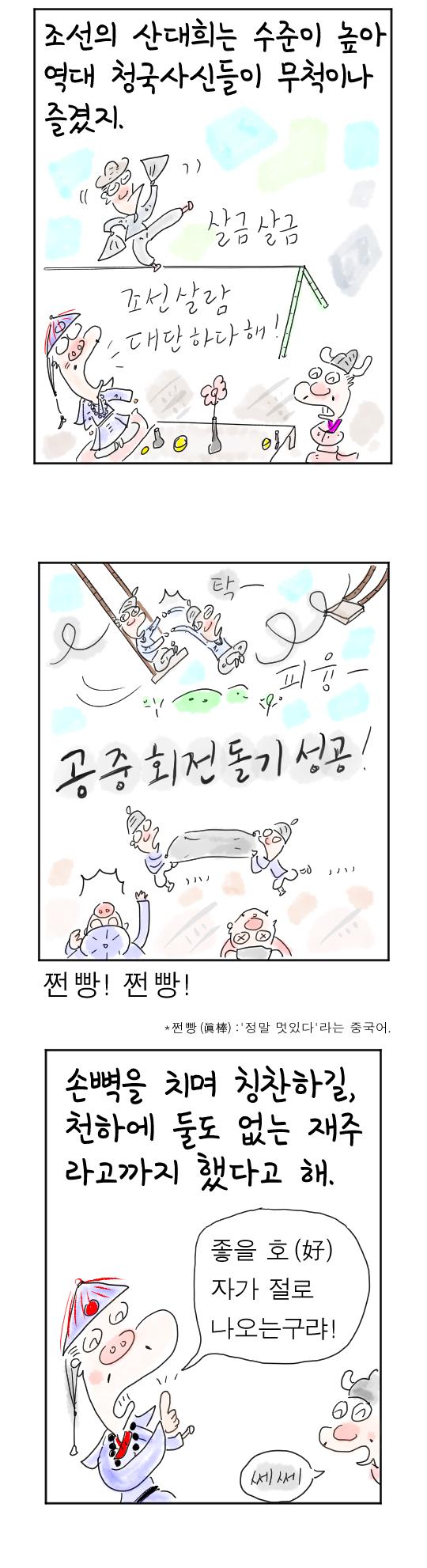 [역사툰] 史(사)람 이야기 20화: 조선 제일 춤꾼, 탁문한