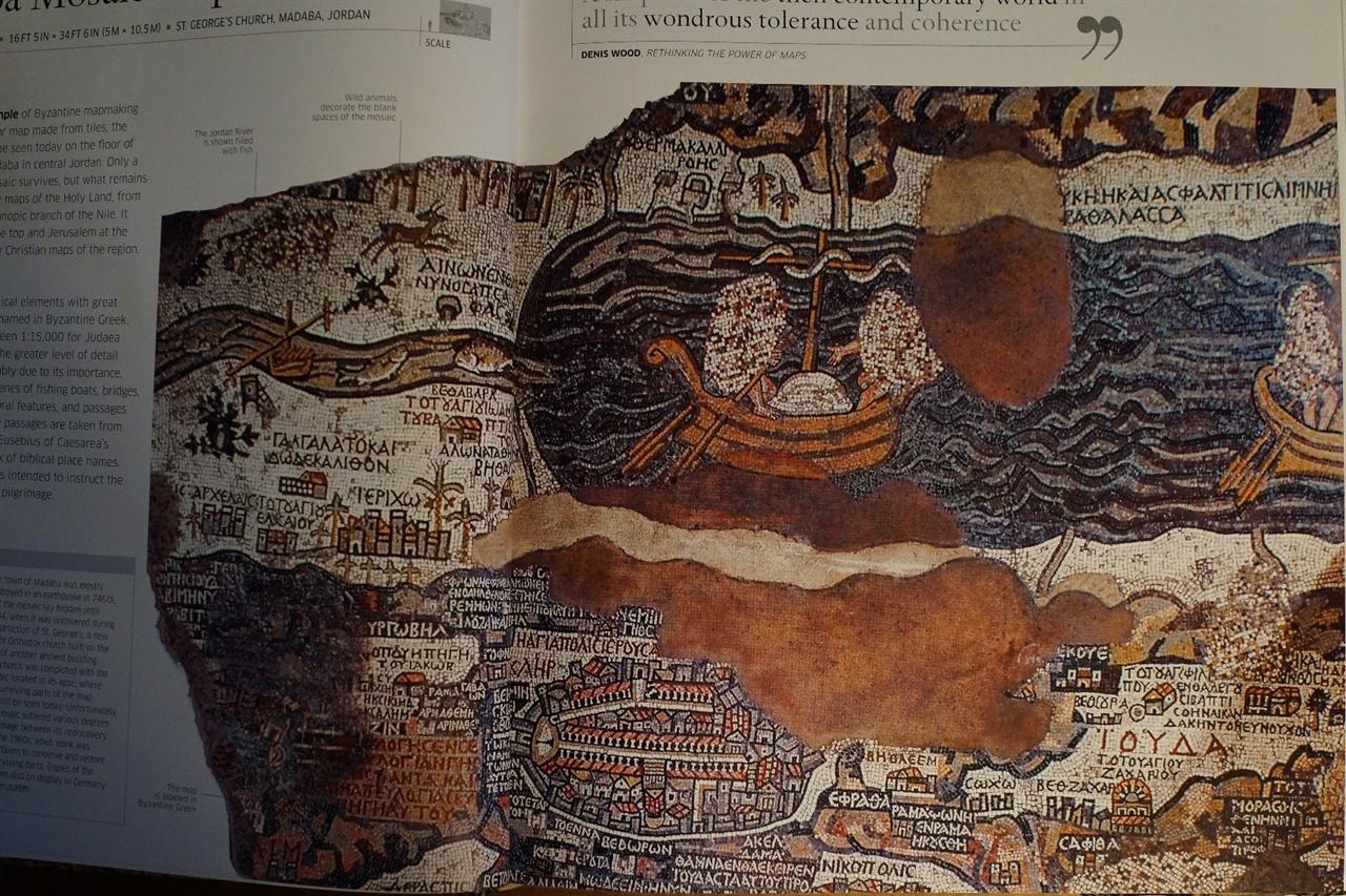 마다바 지도 예루살렘과 요단강
