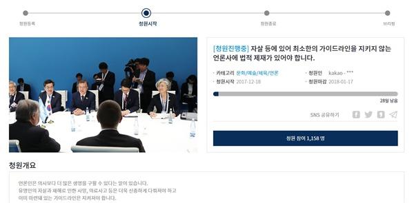 종현 보도 청와대 청원 종현의 죽음과 관련한 언론의 부적잘한 보도를 규탄하는 국민 청원이 18일 오후 청와대 홈페이지에 등록됐다.