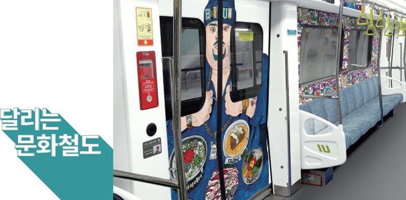 문화철도 지난해 9월 2일, 동대문구, 성북구, 강북구를 관통하는 총 13개 역의 지하철이 개통됐다. 여느 지하철과는 다르게 열차뿐만 아니라 역사까지 모든 것이 작다. 이는 총 11.4km에 이르는 우이신설선으로, 무인으로 운행되는 서울특별시의 첫 번째 도시철도다.