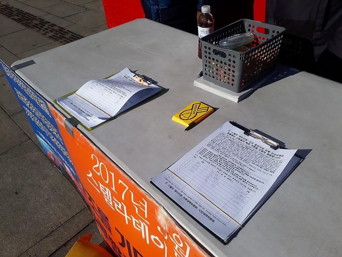 광장에는 실종자 수색과 사고의 원인 규명을 촉구하는 서명 운동도 함께 진행 중이다.