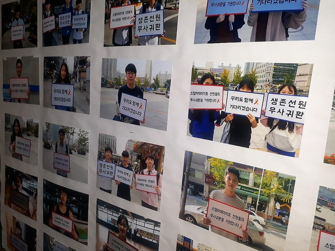 쉼터 벽면엔 실종자 가족을 응원하는 시민들의 사진과 글이 있었다.