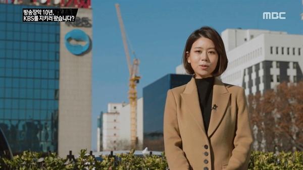 19일 방송된 MBC < PD수첩 >의 한 장면. 손정은 아나운서가 KBS 앞에서 멘트를 하고 있다.