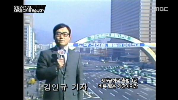 19일 방송된 MBC < PD수첩 >의 한 장면. 손정은 아나운서가 KBS 앞에서 멘트를 하고 있다. 전두환 정권 출범 1주년 소식을 알리는 김인규 전 사장의 당시 리포트 모습.