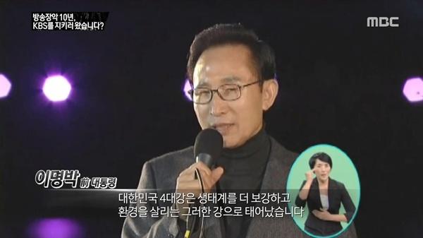 19일 방송된 MBC < PD수첩 >의 한 장면. KBS 4대강 홍보 방송에 출연했던 MB.