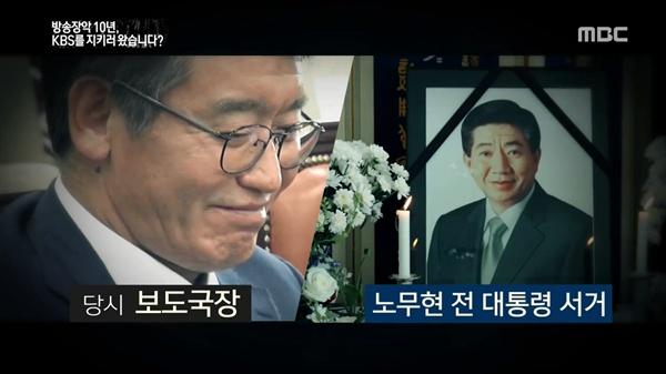 19일 방송된 MBC < PD수첩 >의 한 장면. 왼편이 고대영 사장.