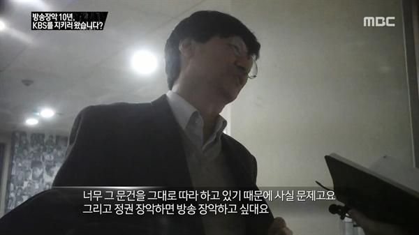 19일 방송된 MBC < PD수첩 >의 한 장면. 강규형 이시가 인터뷰 중이다.
