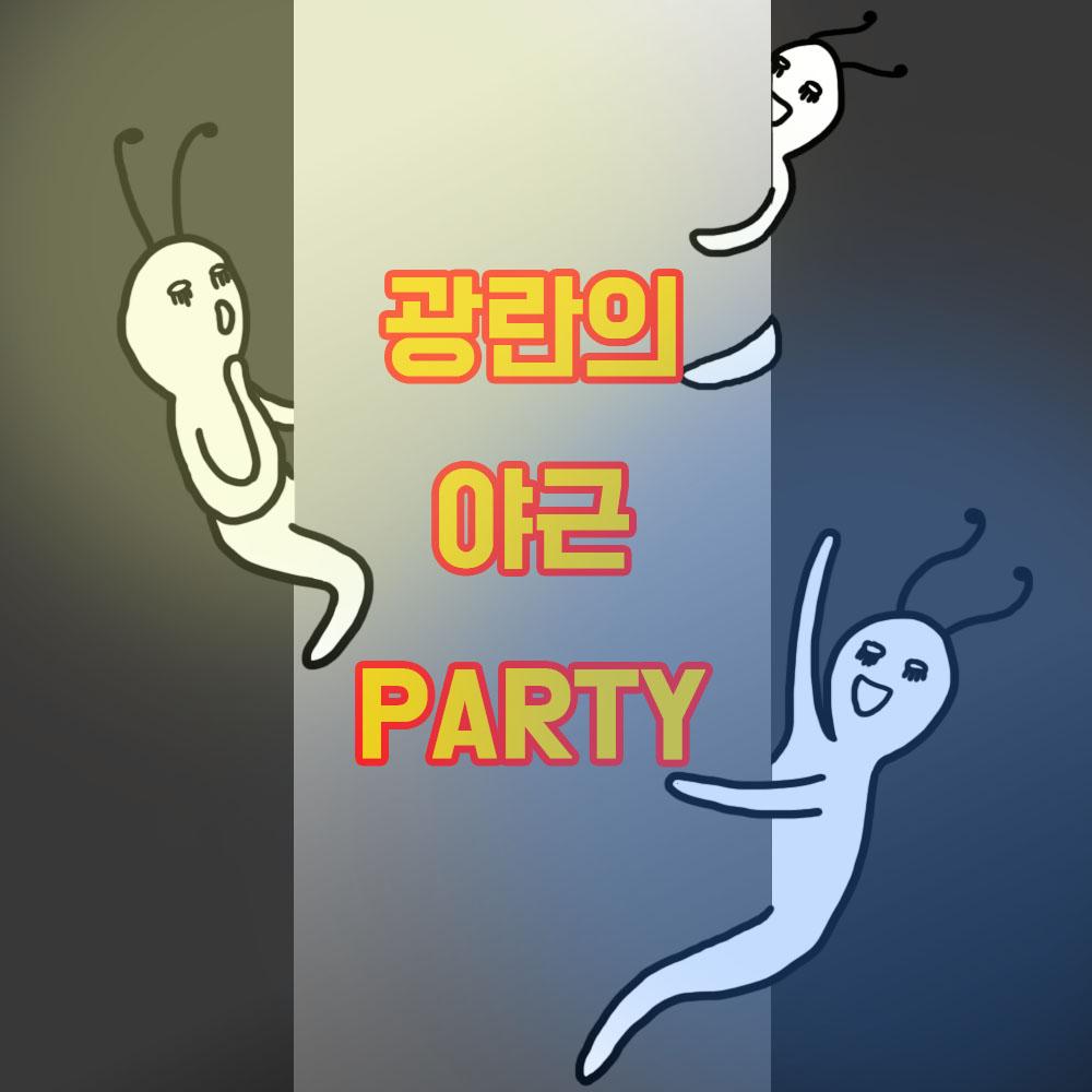 광란의 야근 PARTY